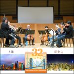 International Chamber Music Festival at SFCM